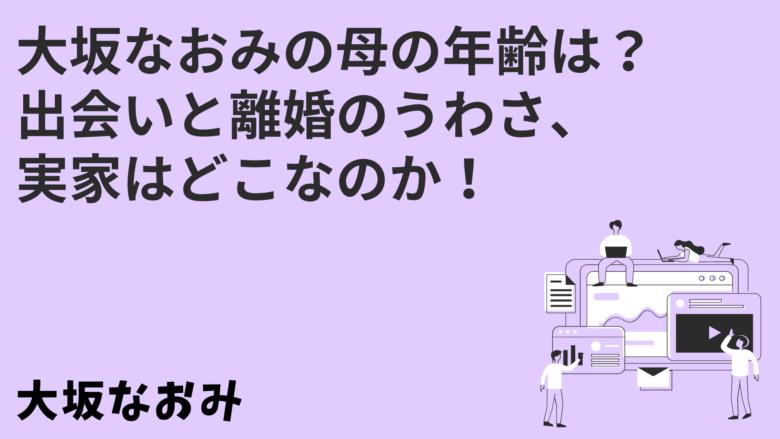 大坂なおみの母の年齢は?出会いと離婚のうわさ、実家はどこなのか!