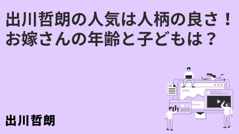 出川哲朗の人気は人柄の良さ!お嫁さんの年齢と子どもは?