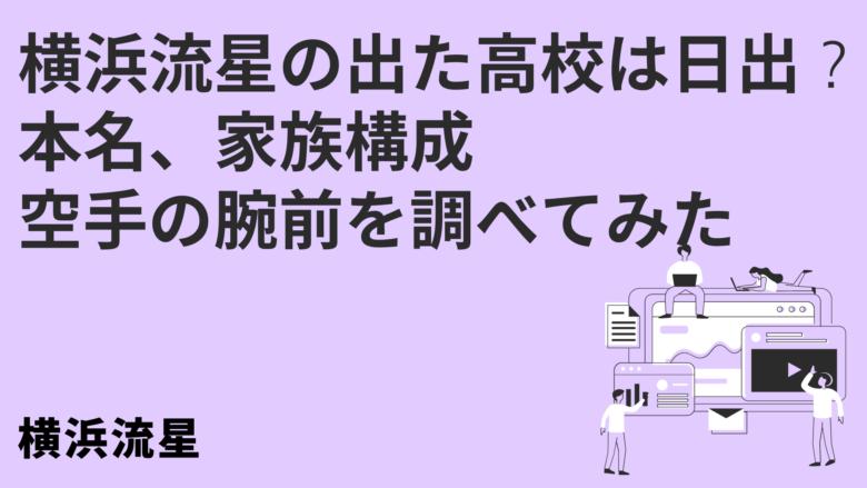 横浜流星の出た高校は日出 ?本名、家族構成、空手の腕前を調べてみた