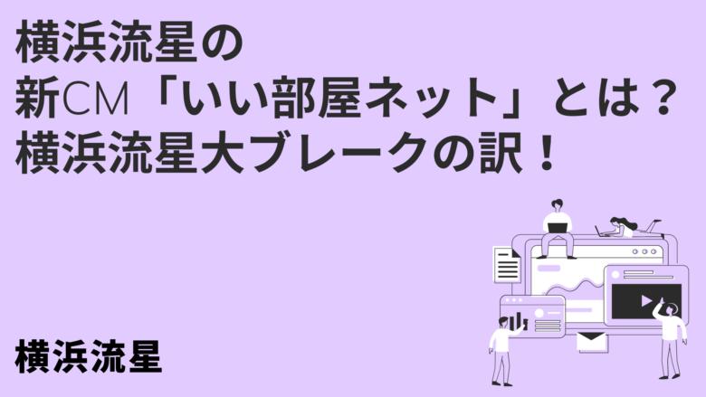横浜流星の新CM「いい部屋ネット」とは?横浜流星大ブレークの訳!