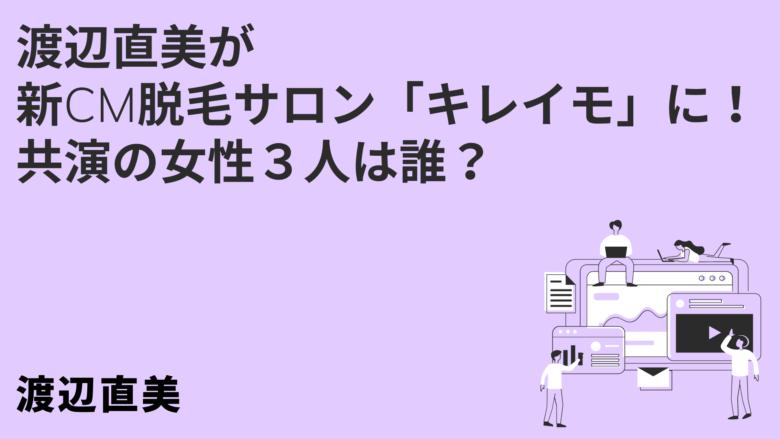 渡辺直美が新CM脱毛サロン「キレイモ」に! 共演の女性3人は誰?