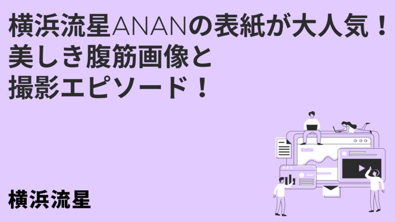 横浜流星ananの表紙が大人気!美しき腹筋画像と撮影エピソード!