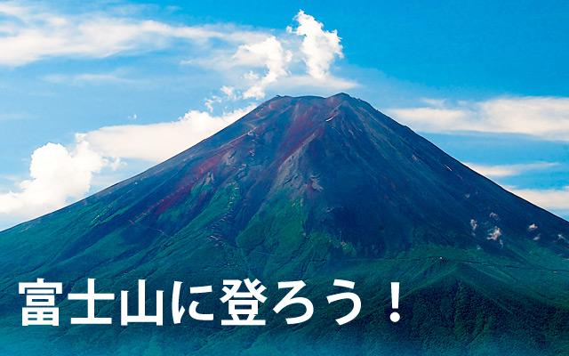 富士山登山全4ルートをご紹介!初心者に適したルートはどれ?