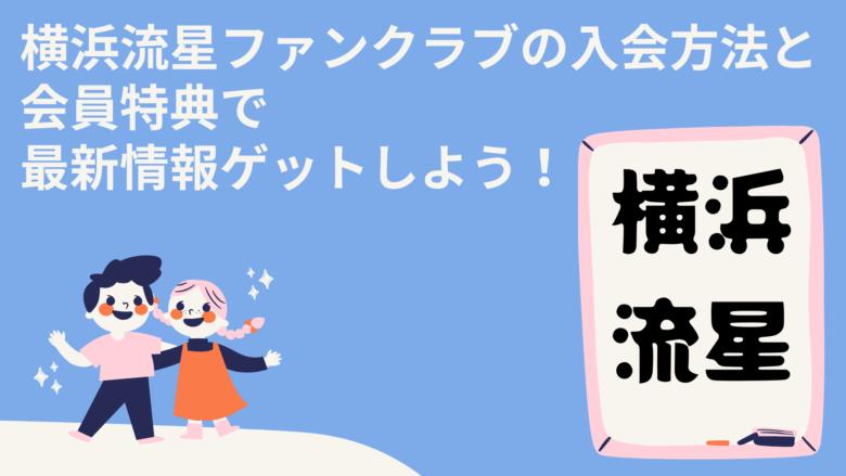 横浜流星ファンクラブの入会方法と会員特典で最新情報ゲットしよう!