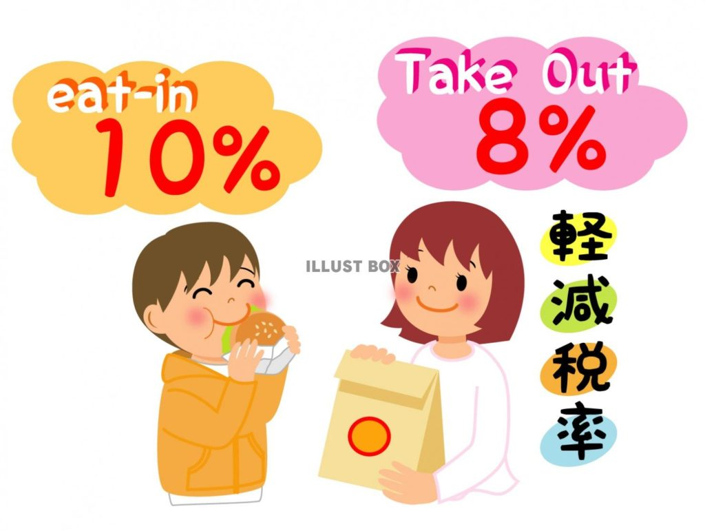 消増税10%の影響は?軽減税率の対象に不満の声やイートイン脱税とは