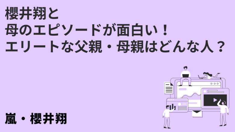 櫻井翔と母のエピソードが面白い!エリートな父親・母親はどんな人?