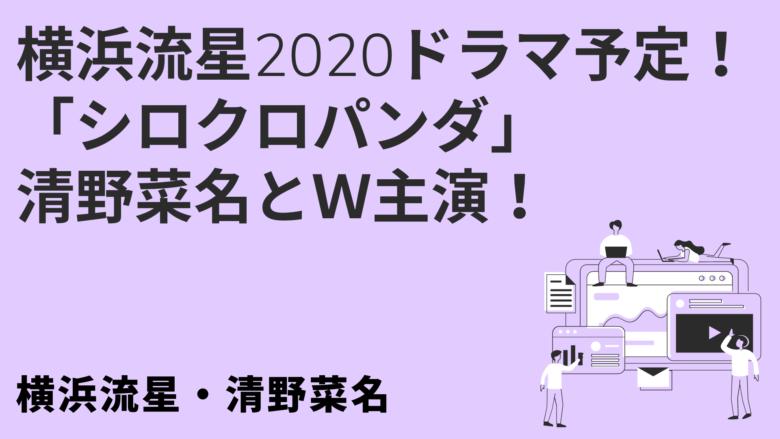 横浜流星2020ドラマ予定!「シロクロパンダ」清野菜名とW主演!