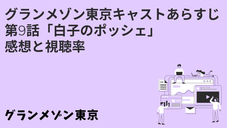 グランメゾン東京キャストあらすじ 第9話「白子のポッシェ」感想と視聴率