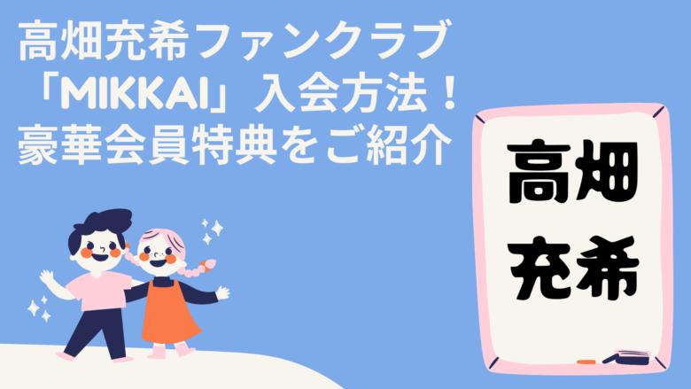 高畑充希ファンクラブ「MIKKAI」入会方法!豪華会員特典をご紹介