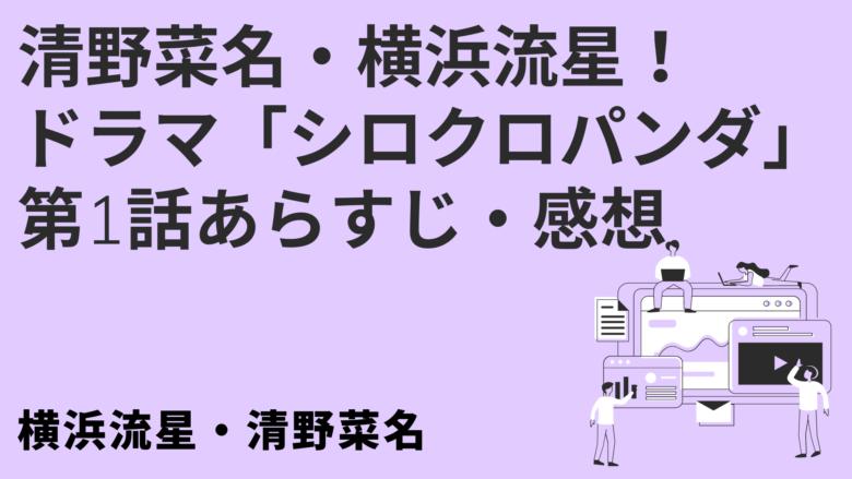 清野菜名・横浜流星!ドラマ「シロクロパンダ」第1話あらすじ・感想