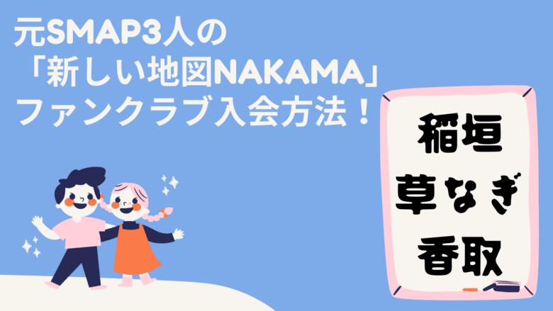 元SMAP3人の「新しい地図NAKAMA」ファンクラブ入会方法!
