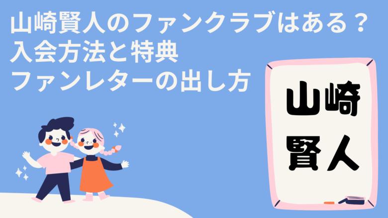 山崎賢人のファンクラブはある?入会方法と特典ファンレターの出し方
