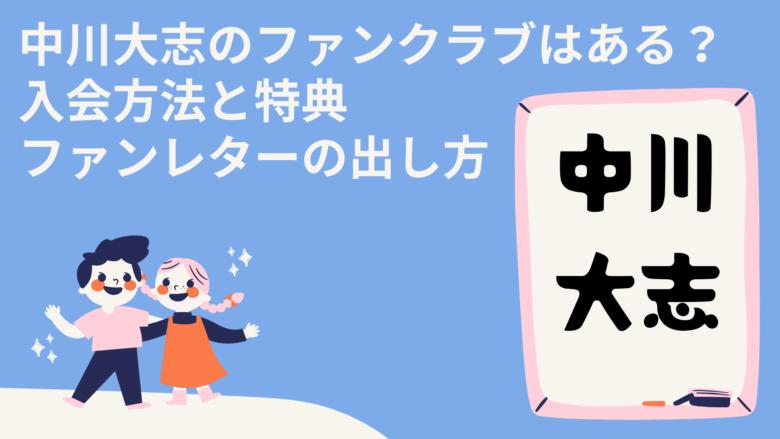 中川大志のファンクラブはある?入会方法と特典ファンレターの出し方