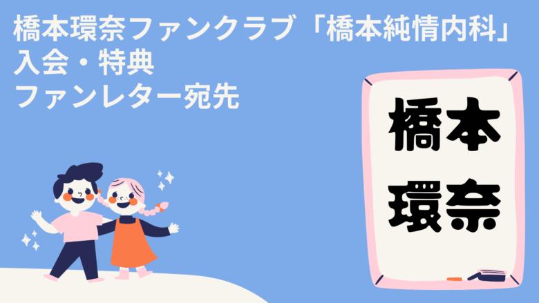 橋本環奈ファンクラブ「橋本純情内科」入会・特典・ファンレター宛先