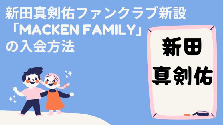 新田真剣佑ファンクラブ新設「Macken Family」の入会方法