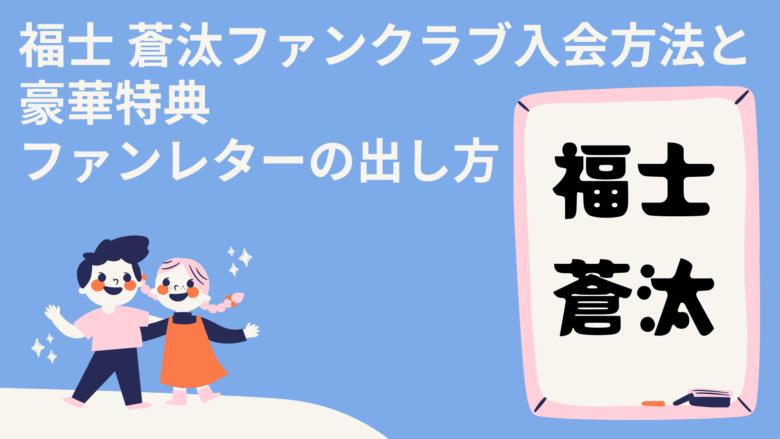 福士 蒼汰ファンクラブ入会方法と豪華特典・ファンレターの出し方