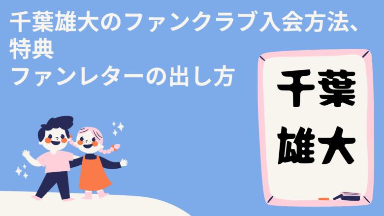千葉雄大のファンクラブ入会方法、特典ファンレターの出し方