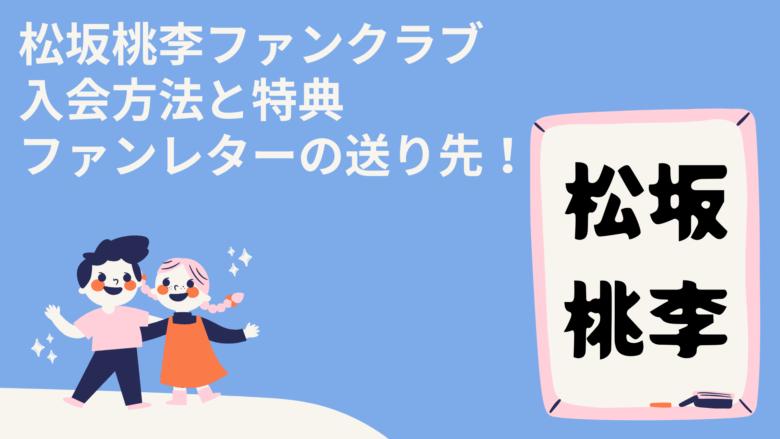 松坂桃李ファンクラブ 入会方法と特典・ファンレターの送り先!