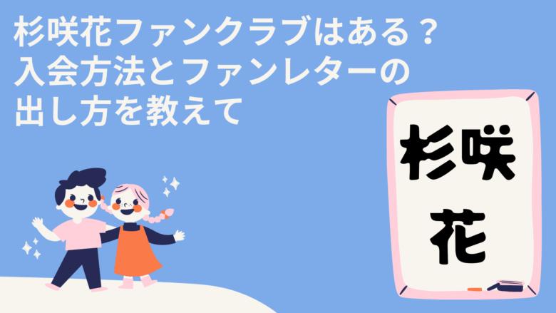 杉咲花ファンクラブはある?入会方法とファンレターの出し方を教えて
