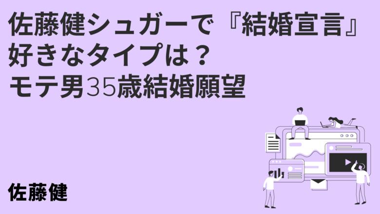佐藤健シュガーで『結婚宣言』好きなタイプは?モテ男35歳結婚願望