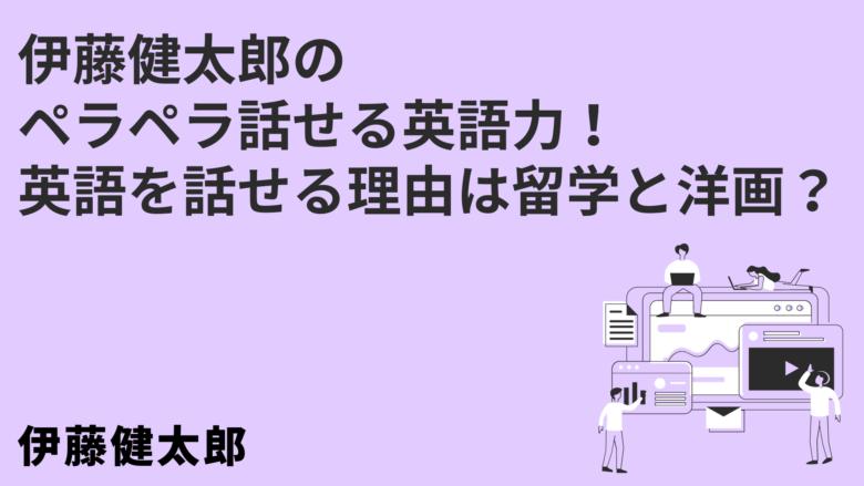 伊藤健太郎のペラペラ話せる英語力!英語を話せる理由は留学と洋画?