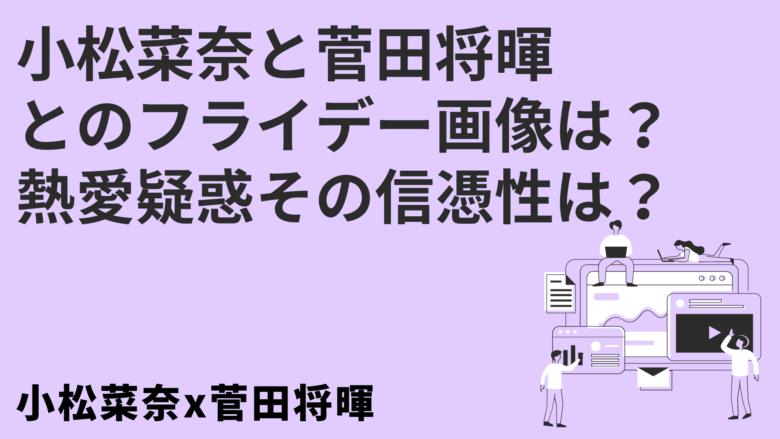 小松菜奈と菅田将暉とのフライデー画像は?熱愛疑惑その信憑性は?