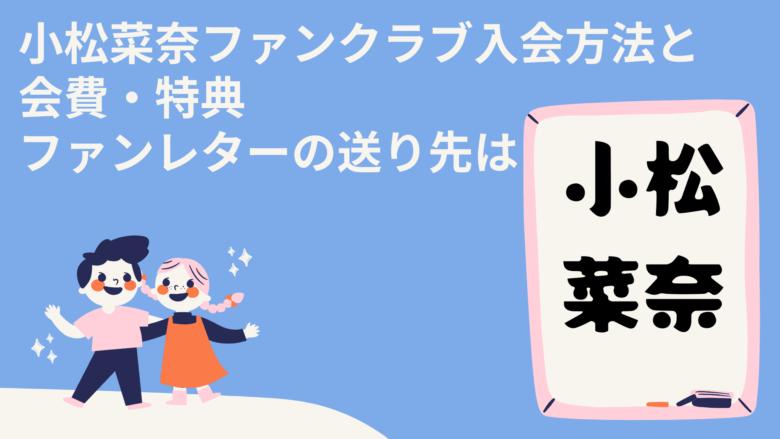 小松菜奈ファンクラブ入会方法と会費・特典・ファンレターの送り先は