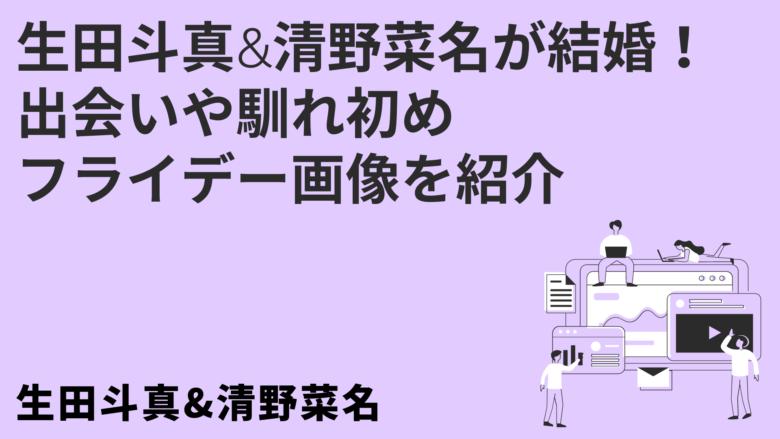 生田斗真&清野菜名が結婚!出会いや馴れ初め・フライデー画像を紹介