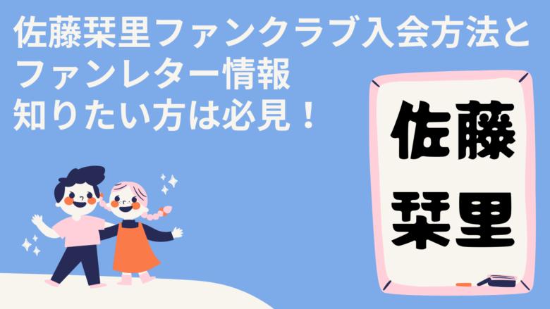 佐藤栞里ファンクラブ入会方法とファンレター情報知りたい方は必見!