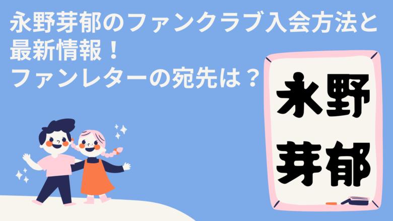 永野芽郁のファンクラブ入会方法と最新情報!ファンレターの宛先は?