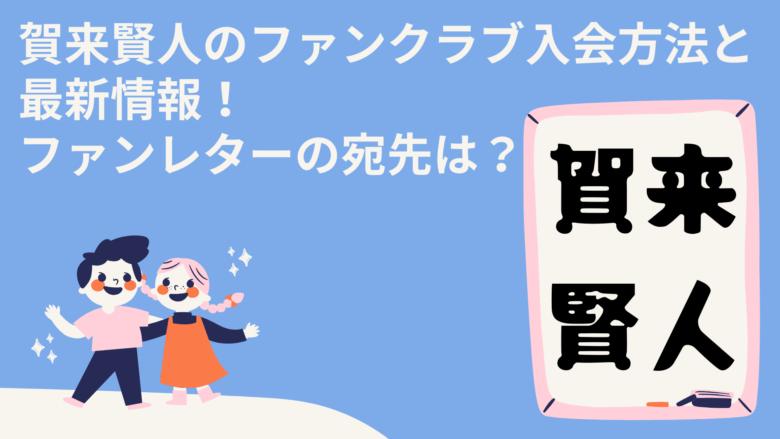 賀来賢人のファンクラブ入会方法と最新情報!ファンレターの宛先は?