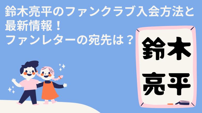 鈴木亮平のファンクラブ入会方法と最新情報!ファンレターの宛先は?