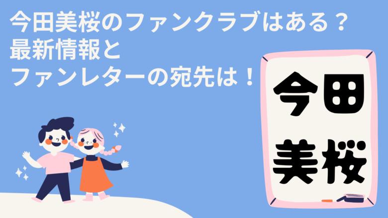 今田美桜のファンクラブはある?最新情報とファンレターの宛先は!