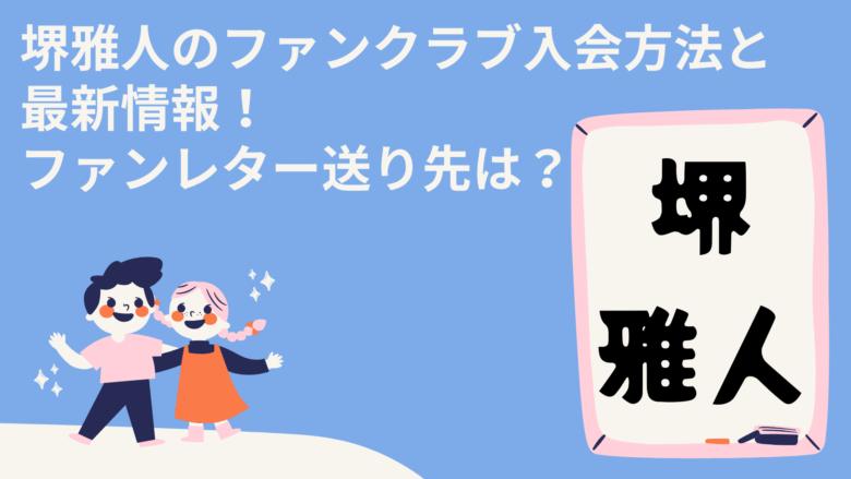 堺雅人のファンクラブ入会方法と最新情報!ファンレター送り先は?