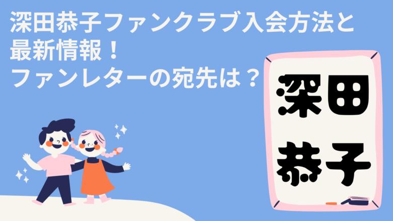 深田恭子ファンクラブ入会方法と最新情報!ファンレターの宛先は?
