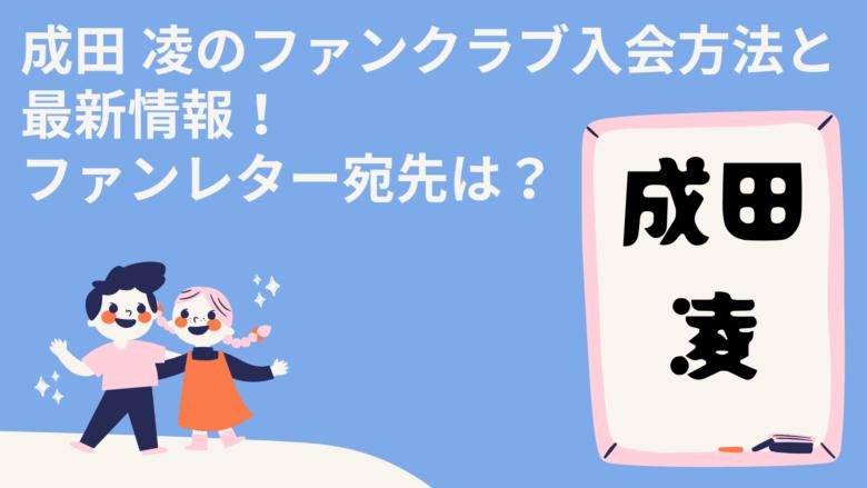 成田 凌のファンクラブ入会方法と最新情報!ファンレター宛先は?