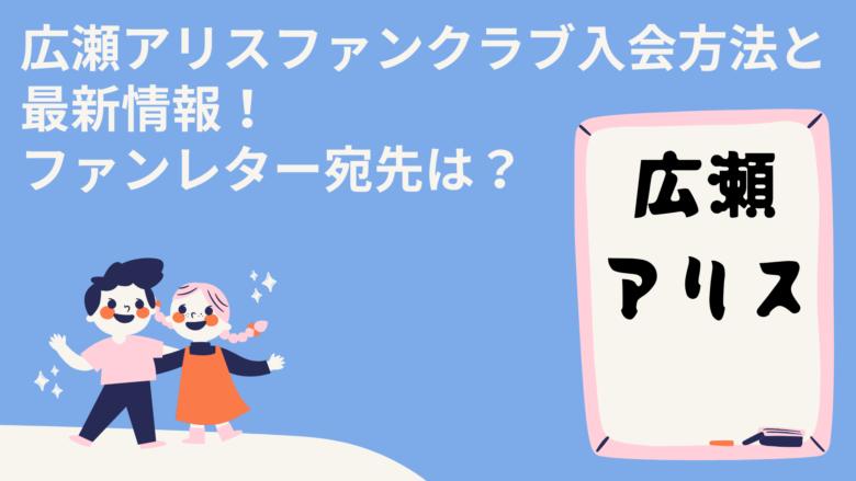 広瀬アリスファンクラブ入会方法と最新情報!ファンレター宛先は?