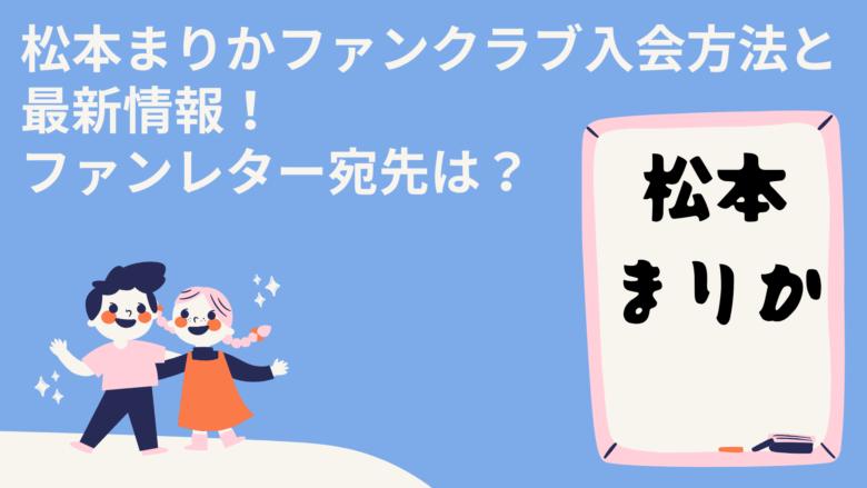 松本まりかファンクラブ入会方法と最新情報!ファンレター宛先は?
