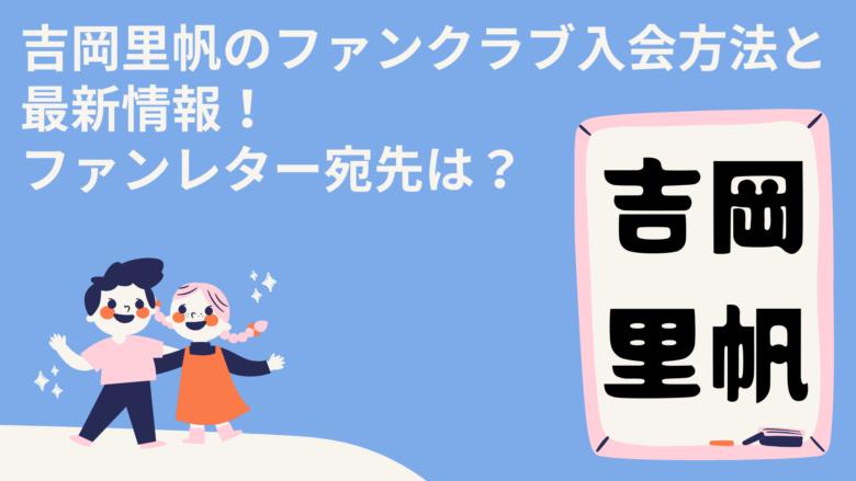 吉岡里帆のファンクラブ入会方法と最新情報!ファンレター宛先は?