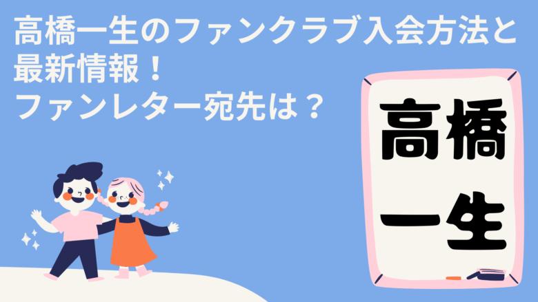 高橋一生のファンクラブ入会方法と最新情報!ファンレター宛先は?