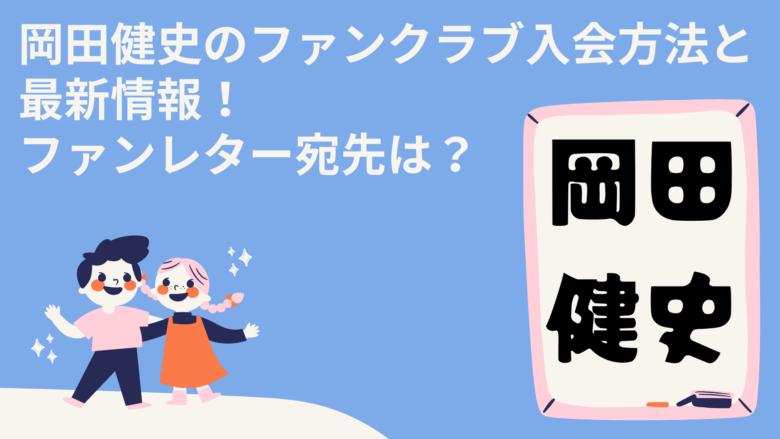 岡田健史のファンクラブ入会方法と最新情報!ファンレター宛先は?