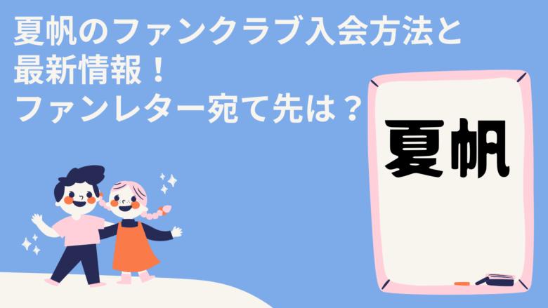 夏帆のファンクラブ入会方法と最新情報!ファンレター宛て先は?