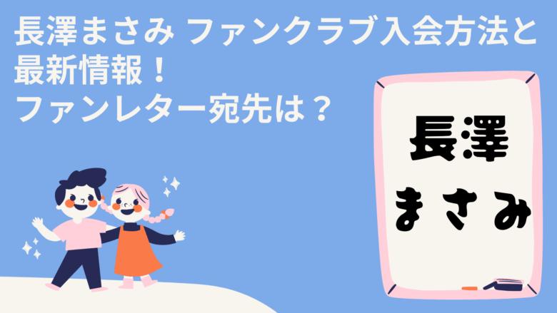 長澤まさみ ファンクラブ入会方法と最新情報!ファンレター宛先は?