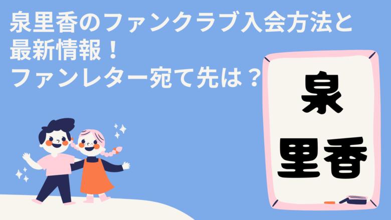 泉里香のファンクラブ入会方法と最新情報!ファンレター宛て先は?