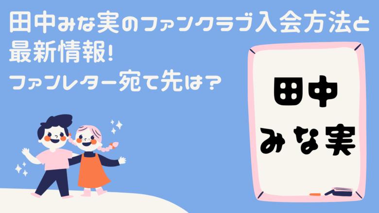 田中みな実のファンクラブ入会方法と最新情報!ファンレター宛て先は?