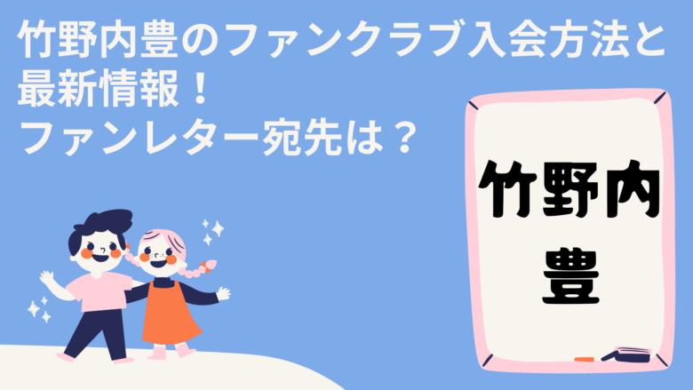 竹野内豊のファンクラブ入会方法と最新情報!ファンレター宛先は?