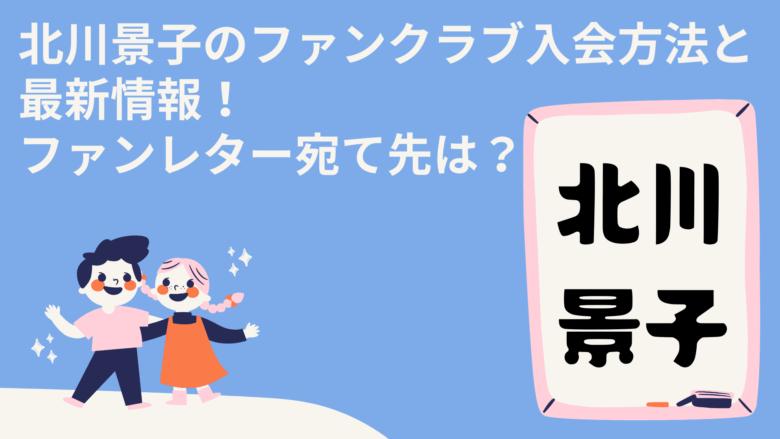 北川景子のファンクラブ入会方法と最新情報!ファンレター宛て先は?