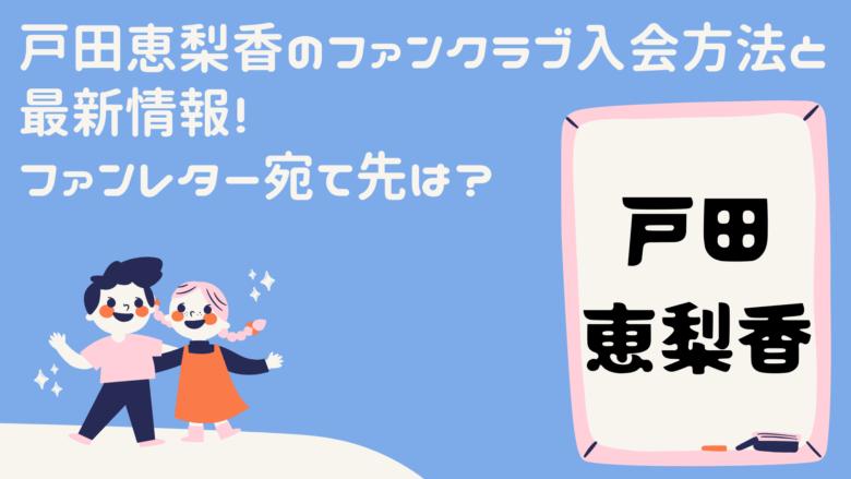 戸田恵梨香のファンクラブ入会方法と最新情報!ファンレター宛て先は?