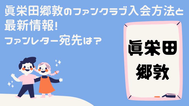 眞栄田郷敦のファンクラブ入会方法と最新情報!ファンレター宛先は?