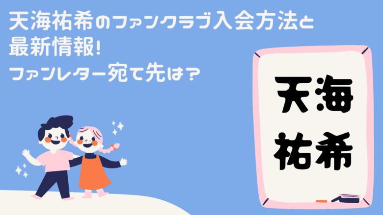 天海祐希のファンクラブ入会方法と最新情報!ファンレター宛て先は?